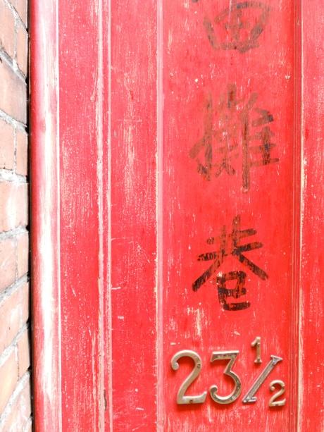 Doorway in Fan Tan Alley.
